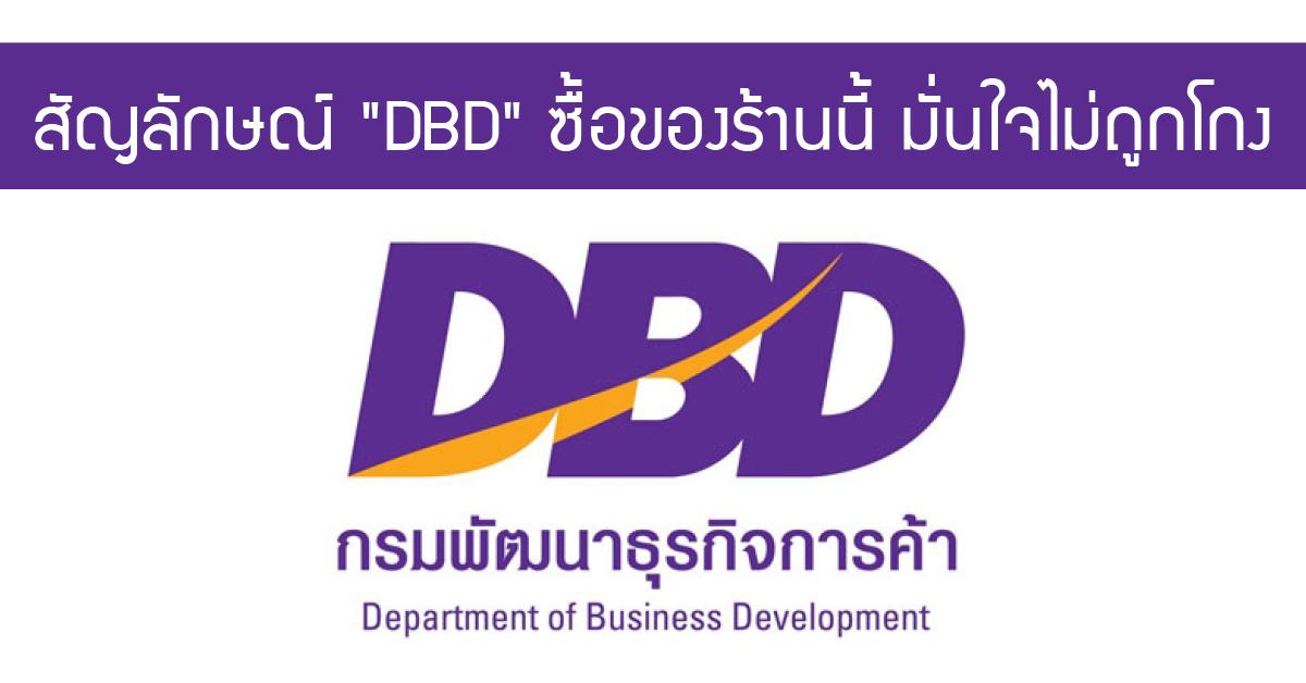 Department of Business Development กรมพัฒนาธุรกิจการค้า