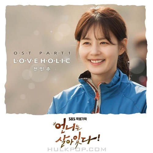 Jeon Min Ju – Sister is Alive OST Part.1