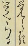 08b.03「覚らる」