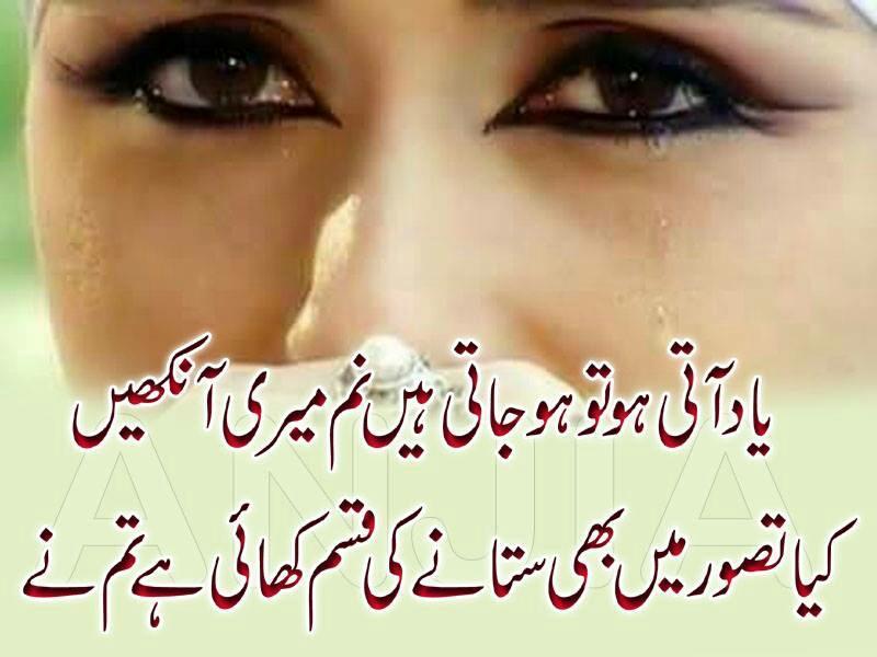 Pics Of Romantic Quotes In Urdu Mount Mercy University