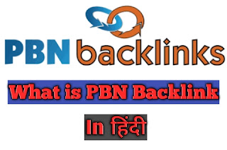 What is PBN backlink इन hindi
