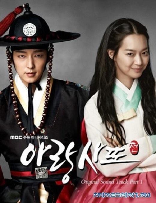 Arang And The Magistrate Sub Indo : arang, magistrate, Drama, Korea, Arang, Magistrate, (2012), Episode, Subtittle, Indonesia, AnimeBatchIndo
