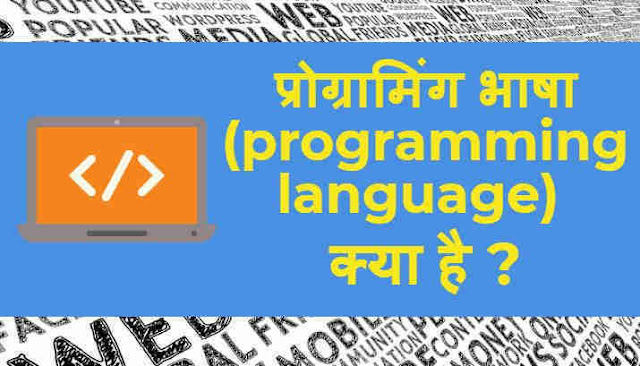 प्रोग्रामिंग भाषा क्या है - What is programming language