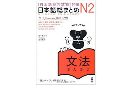 Nihongo Sou Matome N2