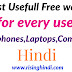 5 Most Usefull Free website for every user Smartphones,Laptops,Computers(Hindi)