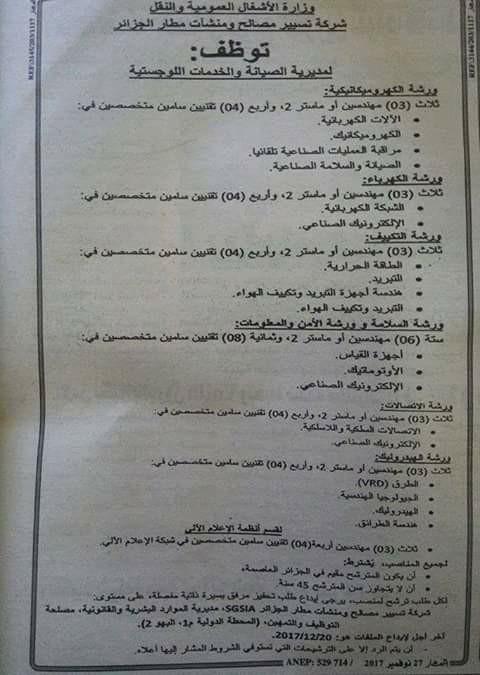 اعلان مسابقة توظيف كبرى في مطار الجزائر الدّولي الجديد - مارس 2019