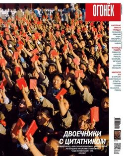 Читать онлайн журнал<br>Огонёк (№44 ноябрь 2016)<br>или скачать журнал бесплатно