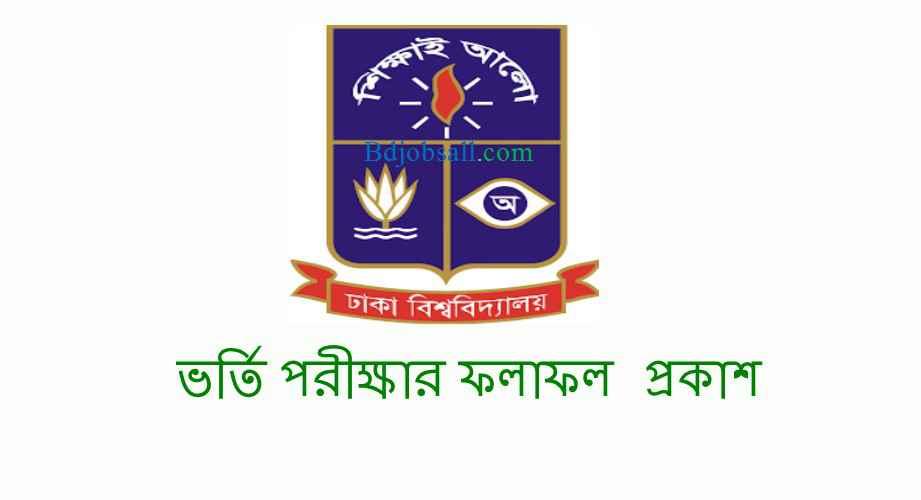 Dhaka-University-Admission-Test-Result