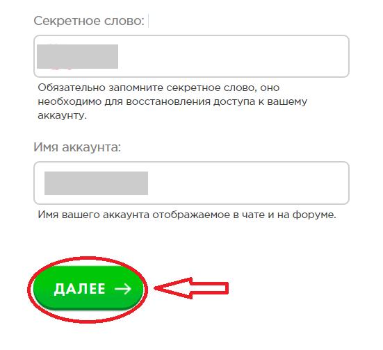 Создание пароля 2