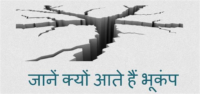 Why comes Earthquake