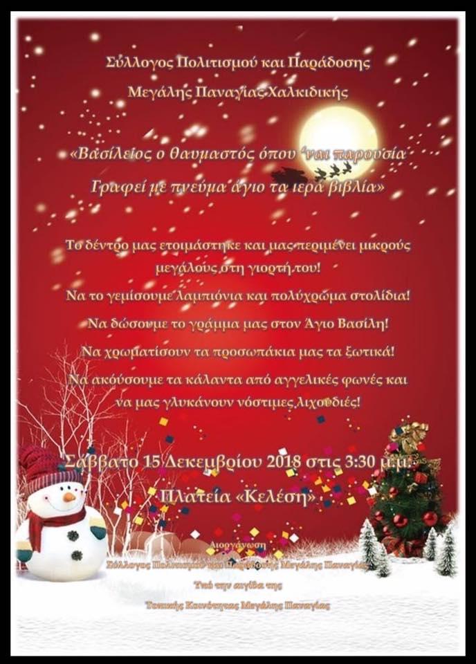 Χριστουγεννιάτικη γιορτή στη Μεγάλη Παναγία