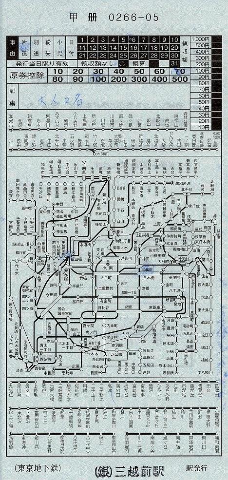 東京メトロ 地図式補充券40 三越前駅(補充式)2017年(「人形町~水天宮前」「築地~新富町」の乗り継ぎ対応後)