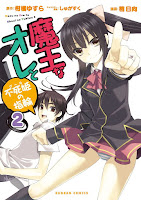 Maou na Ore to Ghoul no Yubiwa Cover Vol. 02