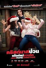 A Bad Moms Christmas (2017) คริสต์มาสป่วนแก๊งแม่ชวนคึก