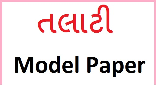 Panchayat Talati Model Paper-3