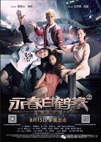 Vịnh Xuân Bạch Hạc Quyền - The Scroll Of Wing Chun White Crane (2014)