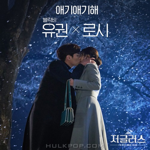 U-KWON (Block B), Rothy – Jugglers OST Part.5