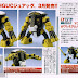 Bandai Hobby Online Shop Exclusive: HGUC 1/144 Juagg [MSV color ver.] and HGUC 1/144 Juagg new images