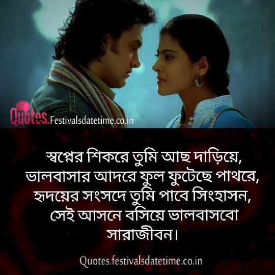 Bangla Instagram & Facebook Love Shayari share