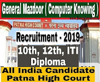 Patna High Court Recruitment 2019 Apply Now for 20 Post of General Mazdoor
