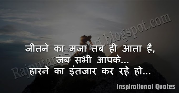 75+ Best Inspirational Quotes in Hindi 2018