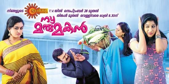 Malayalam TV Channels Live: My Marumakan Serial On Surya TV