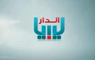 تردد قناة ليبيا الدار