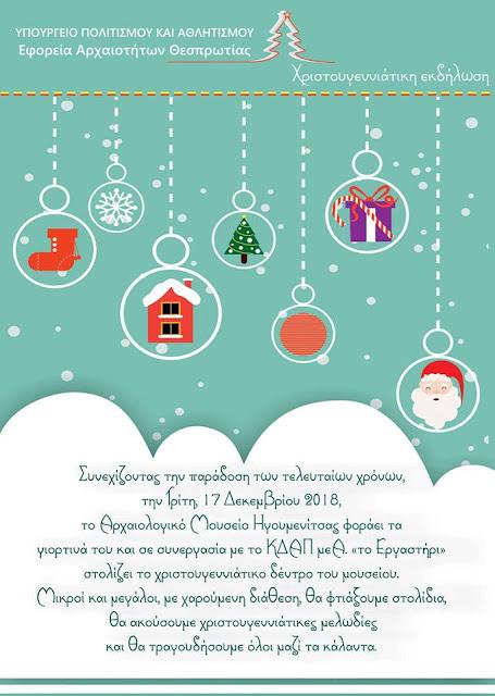 Αρχαιολογικό Μουσείο Ηγουμενίτσας: Χριστουγεννιάτικη εκδήλωση την Τρίτη