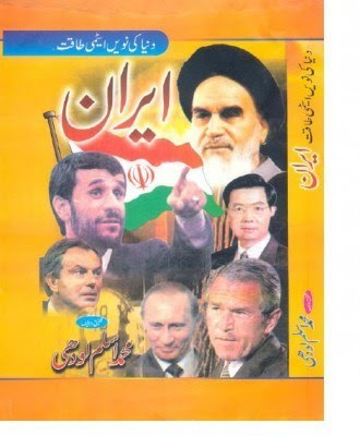 History of Iran Urdu book by Aslam Lodhi