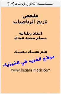 تحميل كتاب تاريخ الرياضيات عند العرب والمسلمين وغيرهم pdf ،  تاريخ الرياضيات وإسهامات العلماء العرب والمسلمين pdf