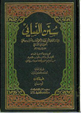 Sunan-e-Nisai in Urdu