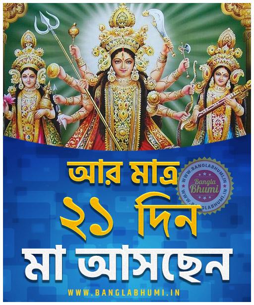 Maa Asche 21 Days Left, Maa Asche Bengali Wallpaper