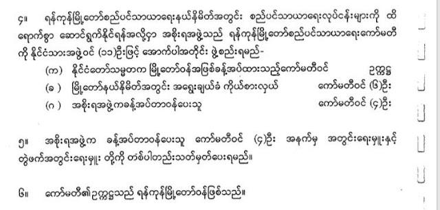 ေက်ာ္ႏိုင္ – စည္ပင္ဥပေဒ၊ ကၽြန္ေတာ္ ႏွင့္ ဂ်င္း (၅)