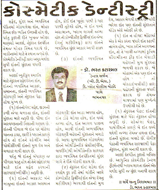 Jamnagar dentist dr. Bharat Katarmal in newspaper