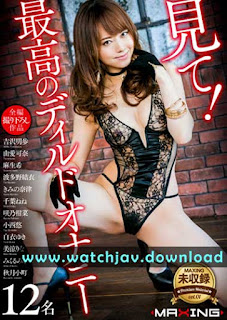 Watch JAV Chinese Subtitle Maxing MXGS-875
