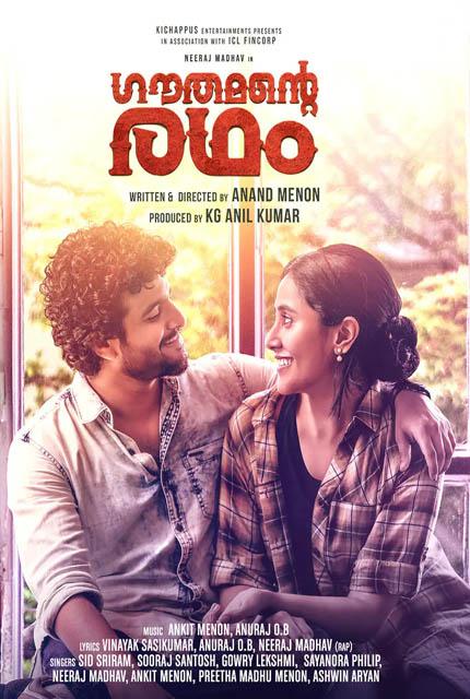 Gauthamante Radham (2020) Malayalam 350MB HDTVRip 480p