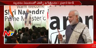 PM Modi Response on Ban Of Old Notes Issue in Japan Tour