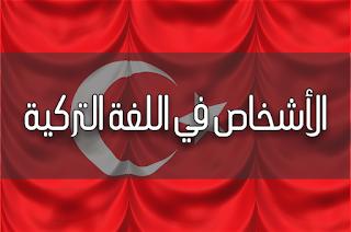 الأشخاص في اللغة التركية