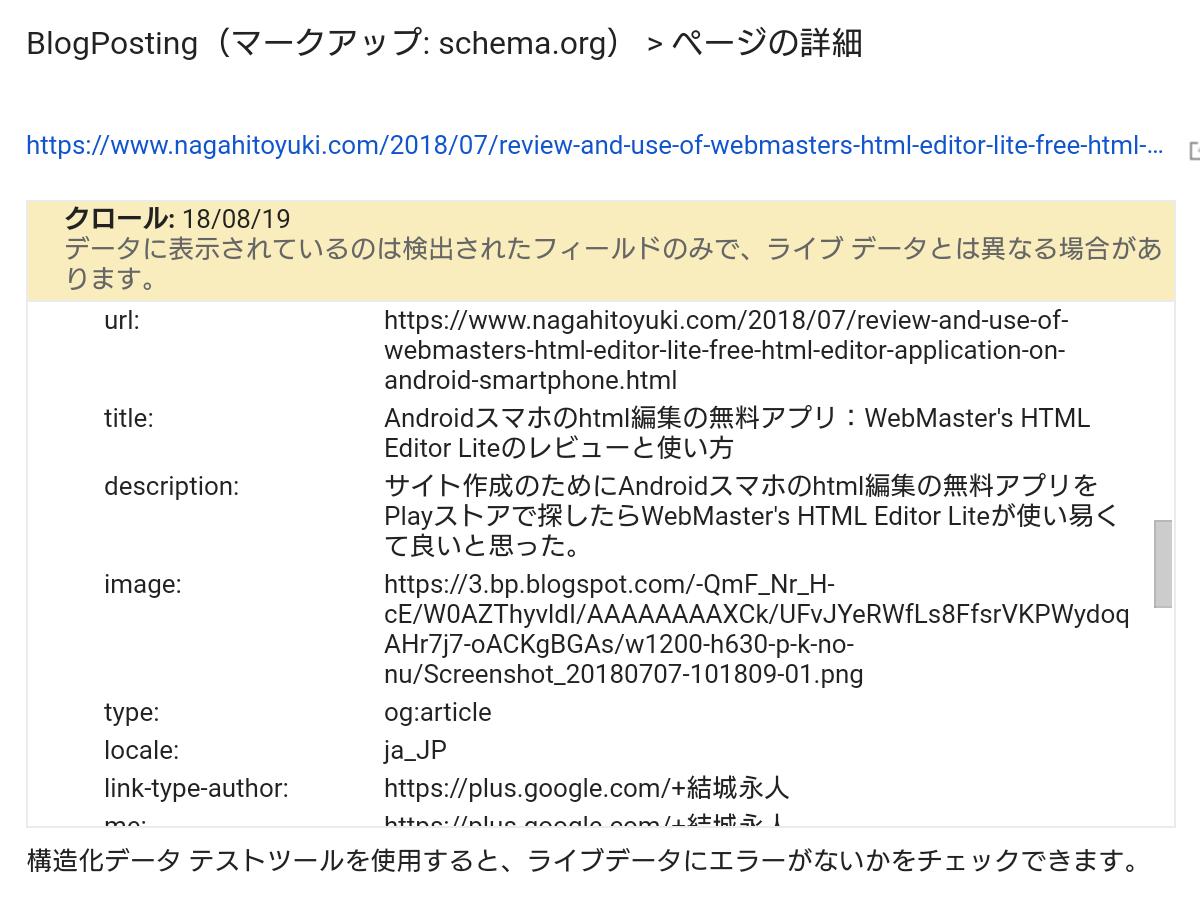 Seach Consoleの構造化データにOGP設定のurlとtitleとdescriptionとimageとtypeとlocaleの項目が表示されている