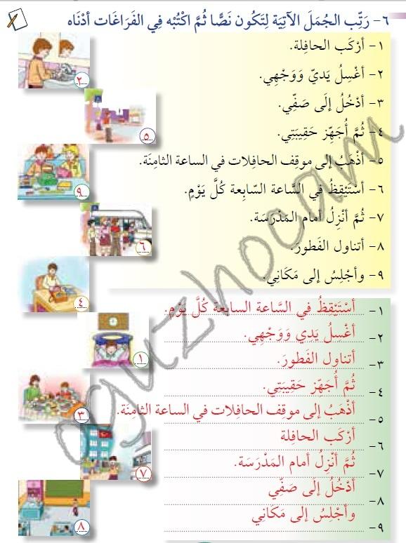 7 Sınıf Meb Arapça çalışma Kitabı Sayfa 14 Ders Ve çalışma