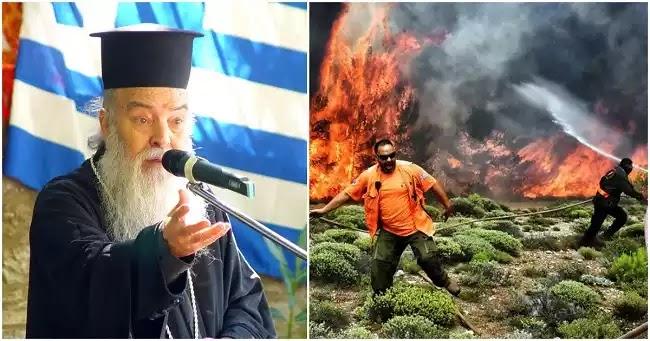 Μητροπολίτης Γόρτυνος Ιερεμίας: «Η αιτία της καταστροφικής πυρκαγιάς είναι οι αμαρτίες μας»!!!!