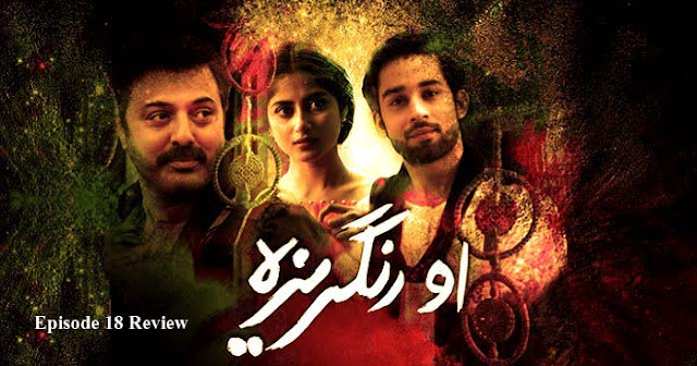 Pakistani Drama Serial O Rangreza Episode 18 Review – Boomspk