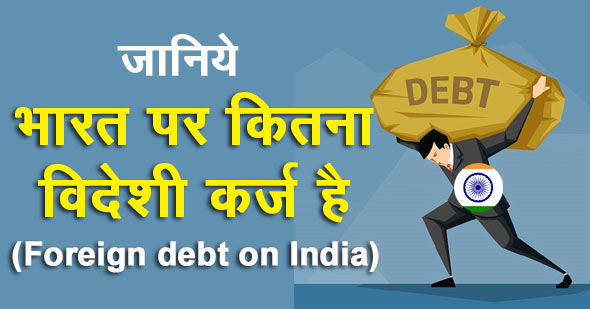 भारत पर कुल विदेशी कर्ज कितना है 2019