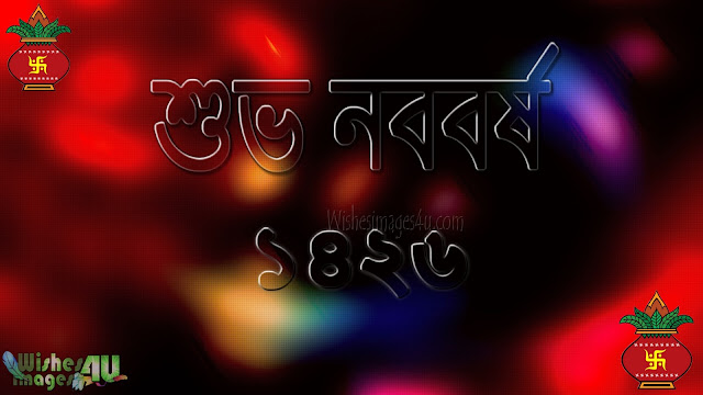 Pohela boishakh 2019  HD Photo Greetings Download