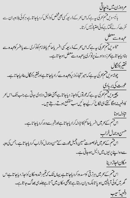 jadoo urdu