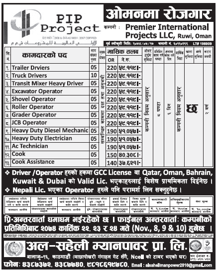 Jobs in Oman for Nepali, Salary Rs 59,119