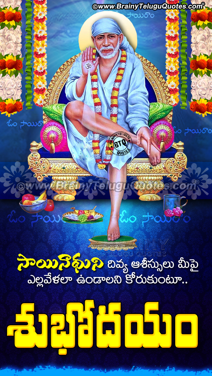Hd Sri Sai Baba Good Morning Blessings Images Wallpaper Pictures