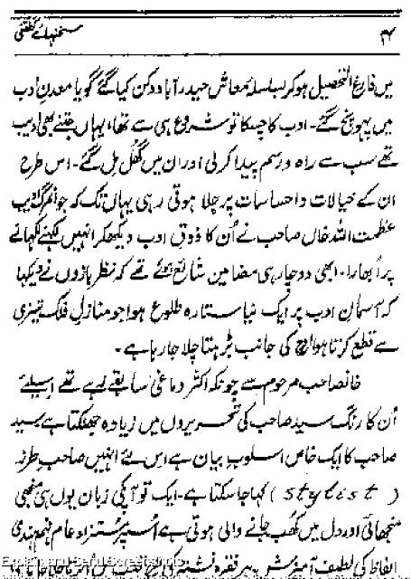 Dehli last seen urdu