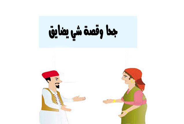 جحا وقصة شي يضايق