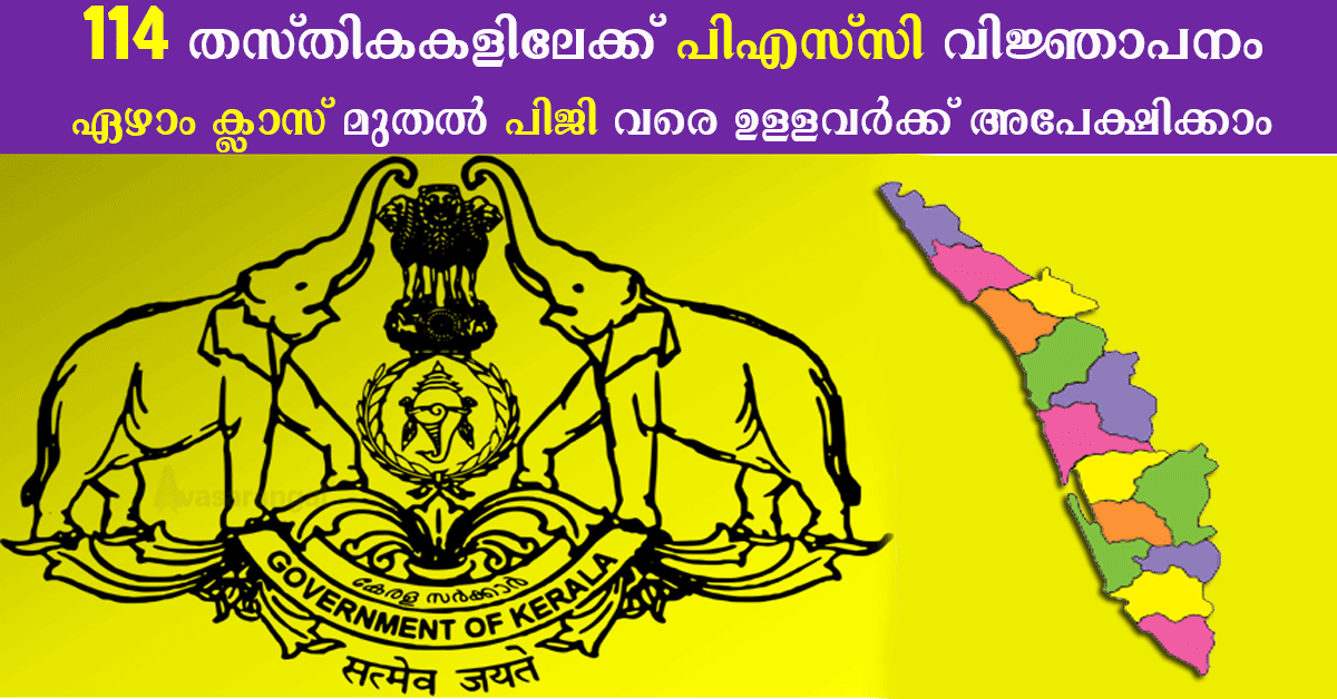 Latest Kerala PSC Notification December 2018 | 114 New vacancies - Apply online before january 30